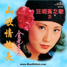 The Best of Wong, Ming Chuen Lisa 2